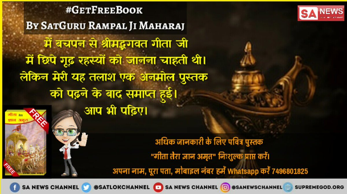 #ThursdayThoughts If you want to know the true spiritual knowledge according to our holy books like Geeta and vedas, must watch the spiritual preaching at 8.30pm daily at Ishwar Channel @SatlokChannel  http://Www. supremegod.org  &nbsp;  <br>http://pic.twitter.com/LUaeKeIiTP
