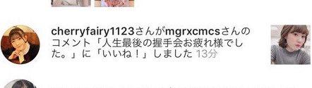 画像,山口真帆さんと仲の良いNGTメンバーの菅原りこさんが西潟茉莉奈のインスタのコメント欄のアンチコメにいいねしてるってことは、西潟茉莉奈は確定ってことでいいかな?菅…