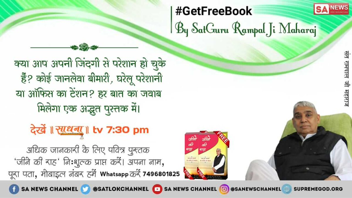 #ThursdayThoughts if you are depressed with your life, with any of the reason like disease, or any family problem. Must watch the spiritual preaching at 7.30pm daily at sadhna channel @SatlokChannel  http://Www. supremegod.org  &nbsp;  <br>http://pic.twitter.com/gEn2Y6rVbP