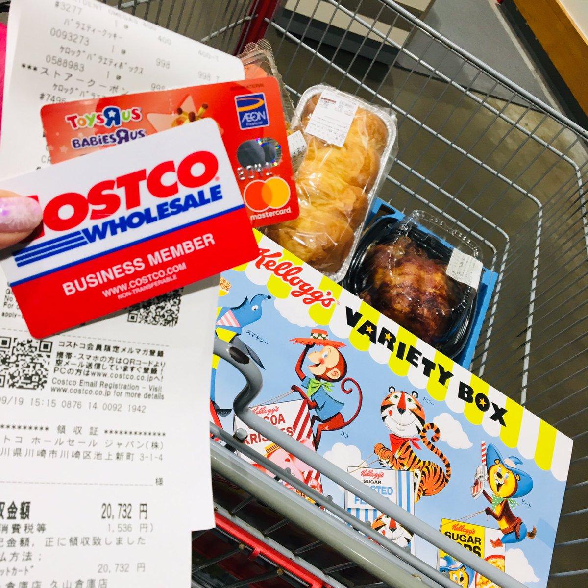 カード コストコ クレジット