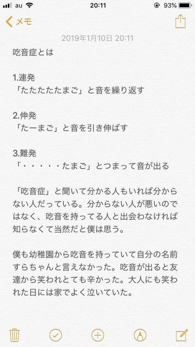 吃音症を知らなくて当然です。ただし、100人に1人の割合で日本には吃音者がいて、もしかしたら身近な人でいるかも知れないということだけ覚えてください。もし会ったら、笑わないで、バカにしないで話してください。画像を読まなくてもいいのでRTだけお願いします。#拡散希望 #吃音症
