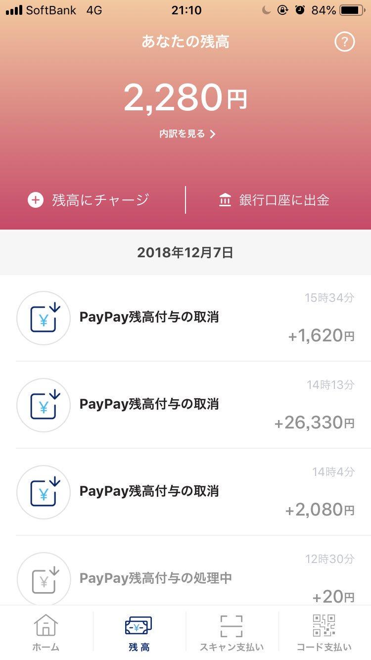 画像,【拡散希望】じゃあ、説明して欲しいんだけど、🎉🎉🎉←コレ何?#PayPay #PayPay詐欺 https://t.co/IMdbh2FQUJ…