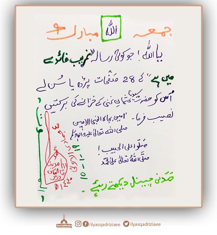 Maulana Ilyas Qadri's photo on #JummahMubarak