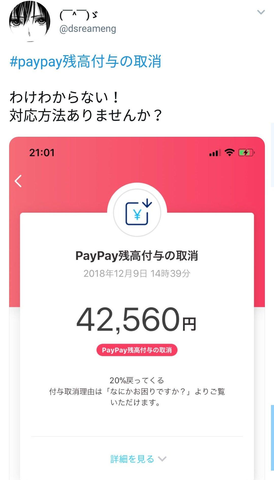 """画像,【悲報】""""100億円あげちゃうキャンペーン""""の還元が本日スタートしたPayPay…21時頃より「PayPay残高付与の取消」報告が相次ぎ、&…"""