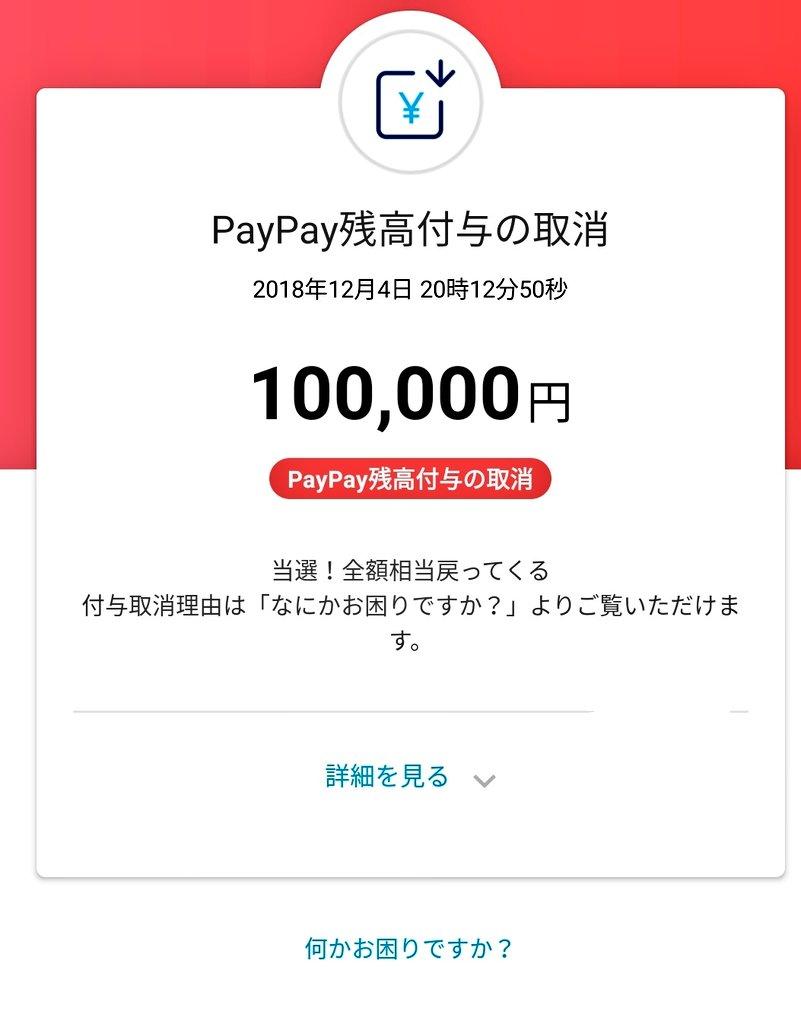 画像,PayPay残高付与取消。いやいや、なんでだよ笑 https://t.co/ySQ5kGkm5F。