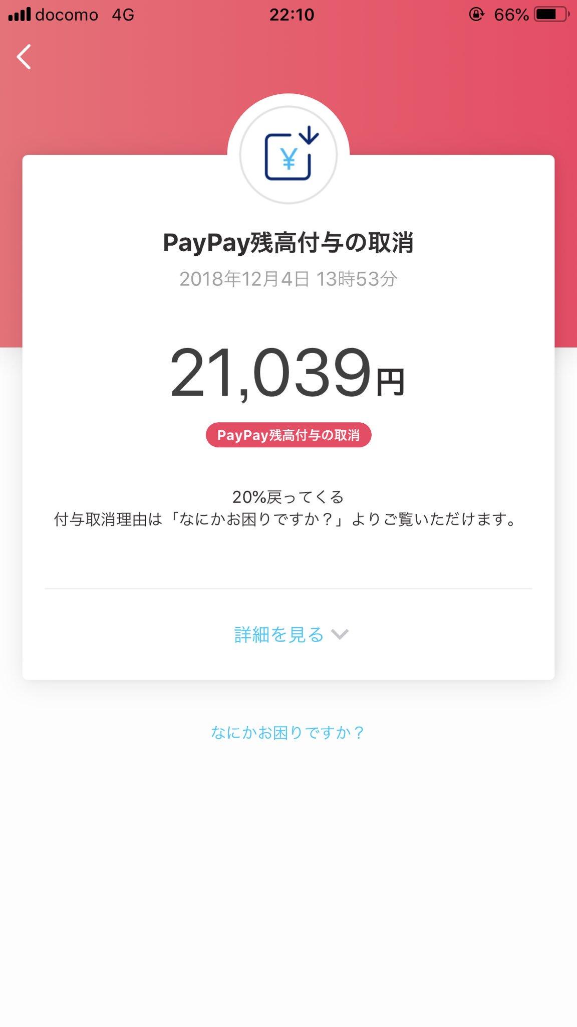 画像,PayPay、多重決済の次は付与されるはずのポイントが付与取消しになっててもう終わってるでしょこのサービス😇 本人名義のクレカで複数アカも作ってないのに何をどう…