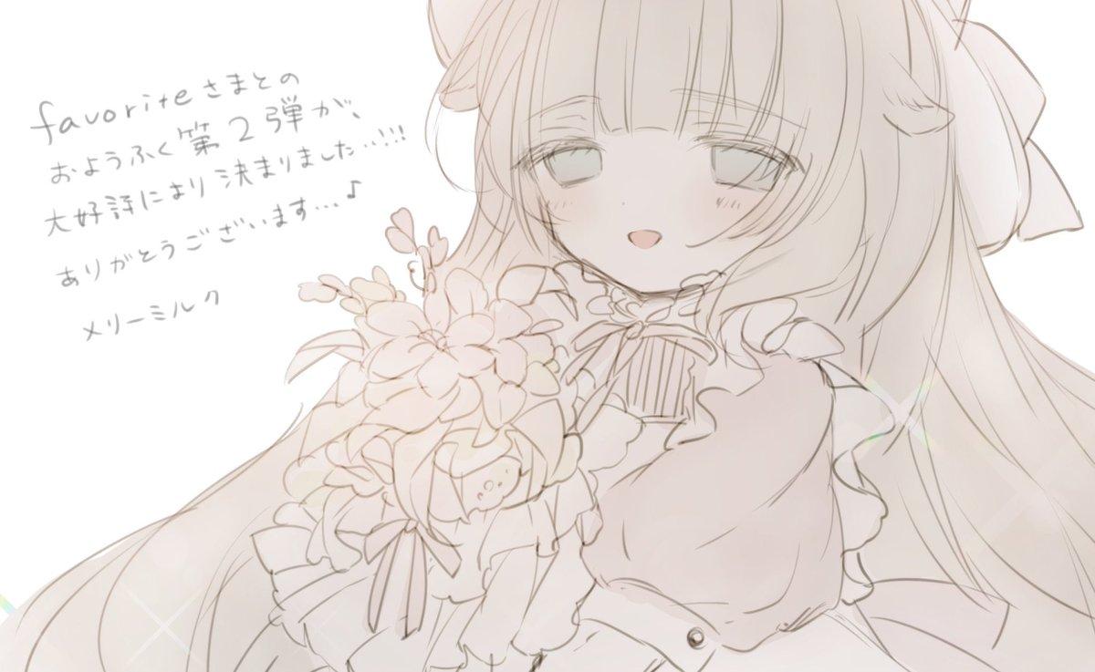 メリー ミルク