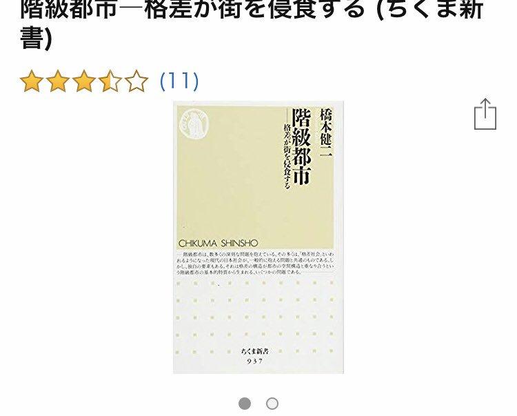 """HICKS on Twitter: """"都市社会学..."""