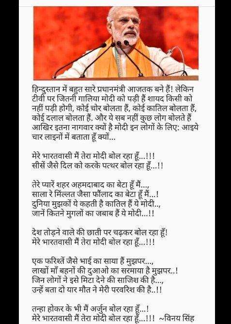 """भाइयों @narendramodi_in जी पर एक कविता लिखीहै!  आखिर मोदी """"कांग्रेस, टी. एम.सी, आर.जे.डी, सपा, बसपा इत्यादि"""" इन पार्टियों को इतना क्यों चुभते हैं?  पहला प्रधानमंत्री मोदी होंगे जिसको कुछ लोग इतनी गालियाँ देते हैं आखिर क्यों?  ये कविता इस क्यों का जबाब है! @narendramodi @AmitShah"""
