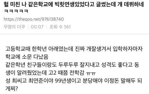 Unggahan pengguna internet yang mengaku sebagai teman sekolah Yeonjun TXT.