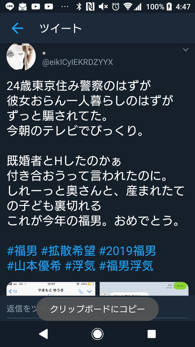 """ネコミチ@フォロバ100% on Twitter: """"【悲報】2019年福男、福男になっ ..."""
