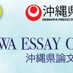 Image for the Tweet beginning: Okinawa Prefectural Gov student essay