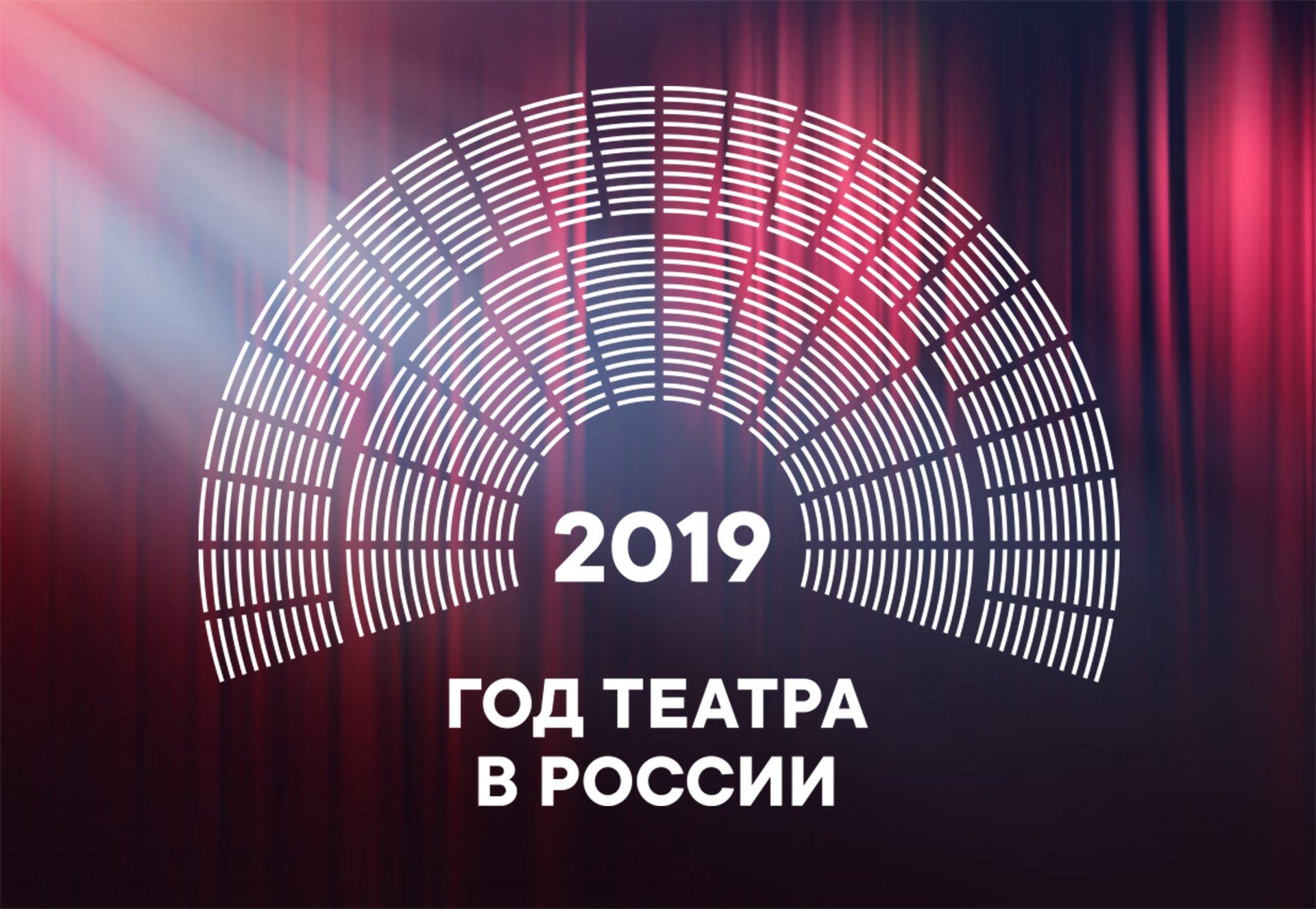 Утро картинки, картинка год театра 2019