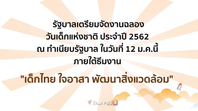 รัฐบาลเตรียมจัดงานฉลองวันเด็กแห่งชาติ ประจำปี 2562 ณ ทำเนียบรัฐบาล ในวันที่ 12 ม.ค.นี้ ภายใต้ธีมงาน เด็กไทย ใจอาสา พัฒนาสิ่งแวดล้อม #ThaiPBS #ทันข่าวเด่น น. Photo