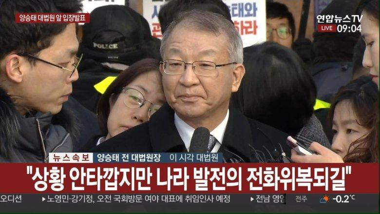 연합뉴스TV's photo on 양승태 소환