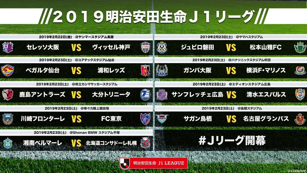 Jリーグ's photo on 開幕カード決定