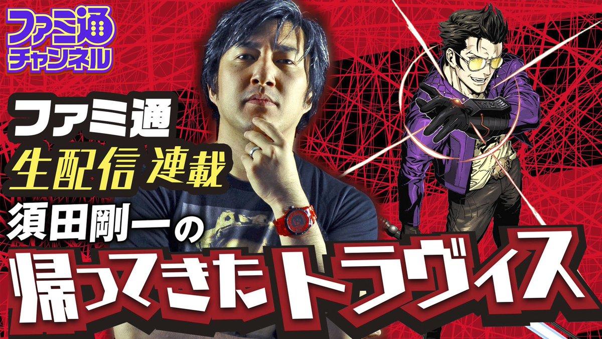 2019年1月17日23:30より、ファミ通の生放送にて「須田剛一の帰ってきたトラヴィス 発売記念カウントダウン30分拡大スペシャル」を配信します。須田剛一氏とコザキユースケ氏が生出演します。お楽しみに! #ファミ通ch  https://www.youtube.com/watch?v=R_8LRiZD2WM… http://live.nicovideo.jp/gate/lv317897668…