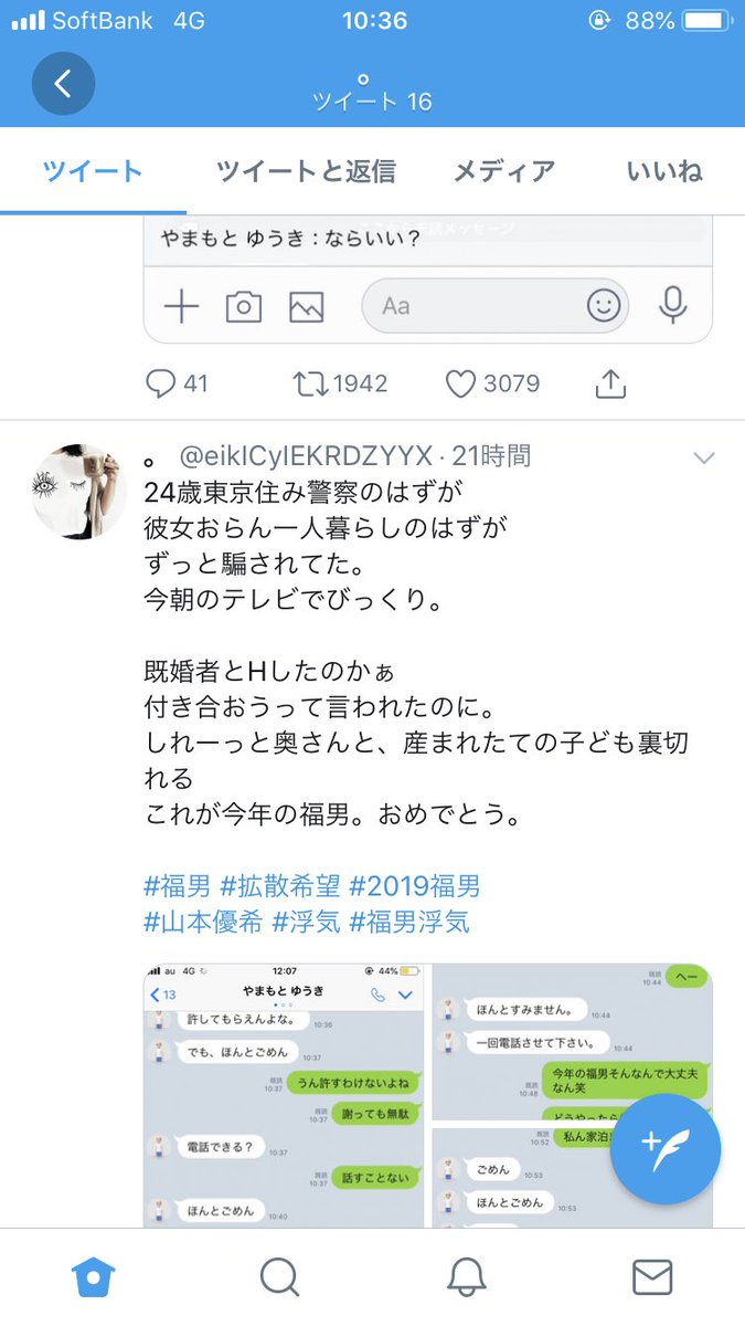 2019年福男 hashtag on Twitter