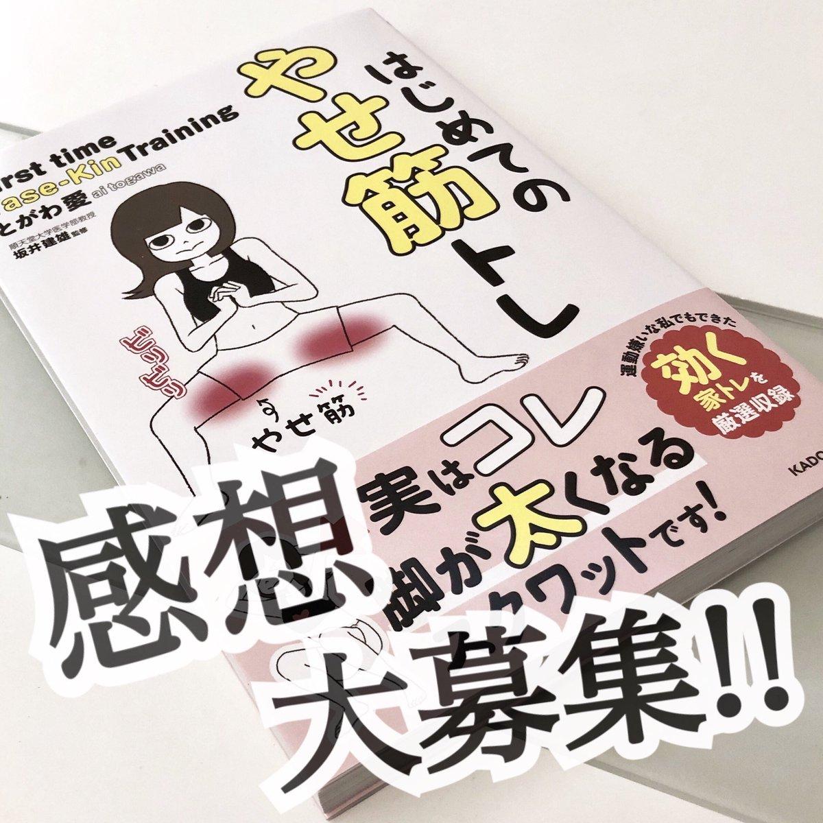 はじめてのやせ筋トレに関する画像29