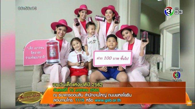 ธนาคารออมสินจัดงานวันเด็กแห่งชาติปี 2562 #เรื่องเล่าเช้านี้ Photo