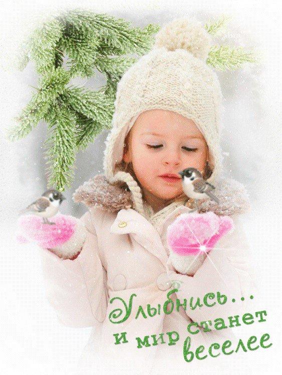 Детские зимние картинки доброе утро