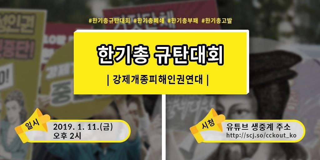 🌻행복하세요🌻's photo on 한기총규탄대회
