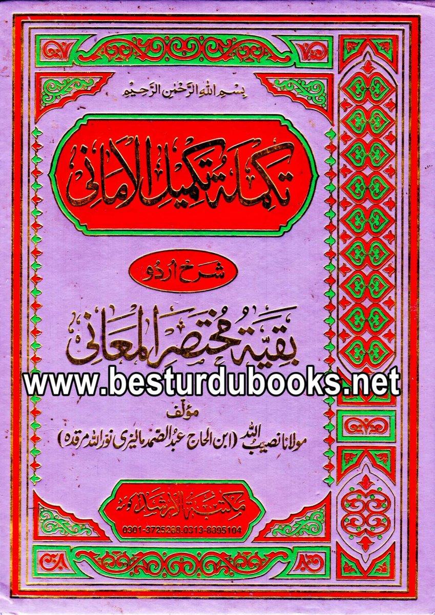Best Urdu Books on Twitter: