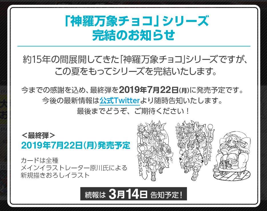 BIGLOBEニュース's photo on 神羅万象チョコ