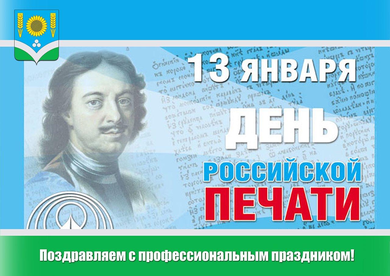 Картинки с праздником печати
