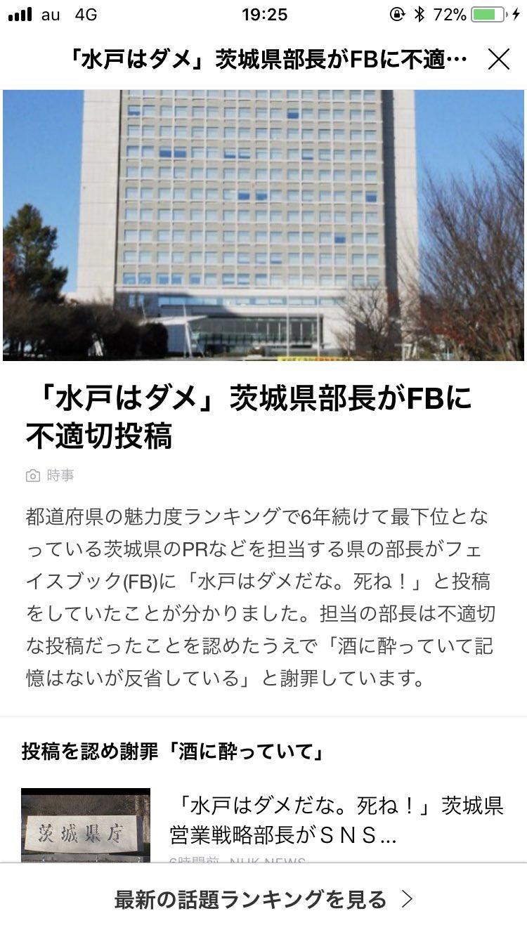 画像,茨城県部長が「水戸はダメ!死ね!!」って投稿したの問題になってるけど本当にダメだし多分みんな思ってるから茨城の人怒んないよね https://t.co/Wop2…