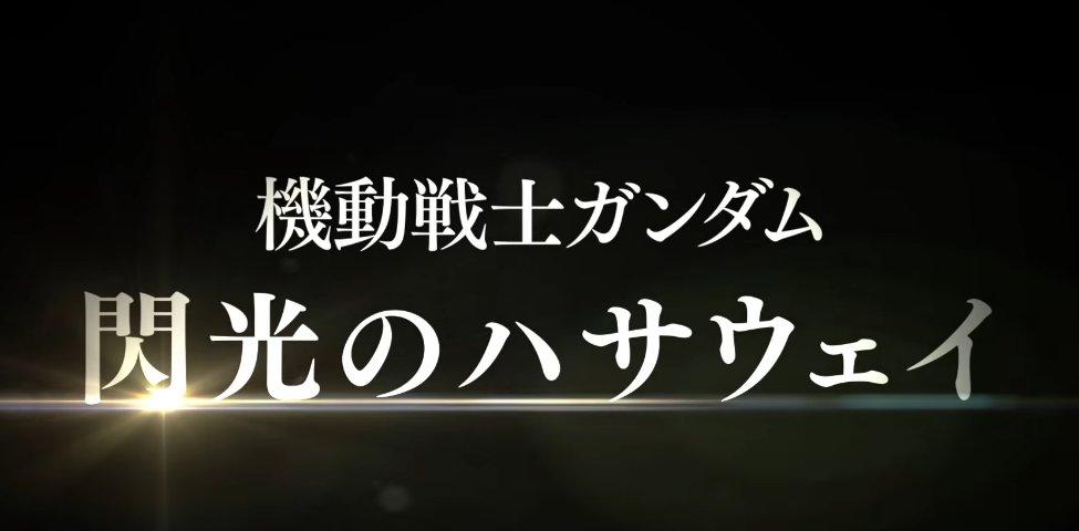 ガンプラ・ロボットフィギュア情報まとめ@'s photo on 閃光のハサウェイ