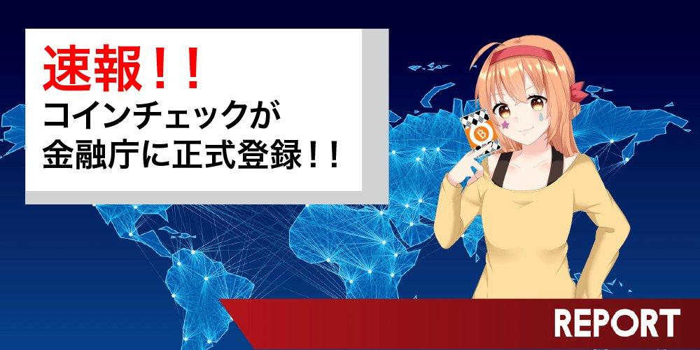 momo@仮想通貨's photo on コインチェック