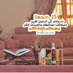 #يوم_الجمعه Twitter Photo