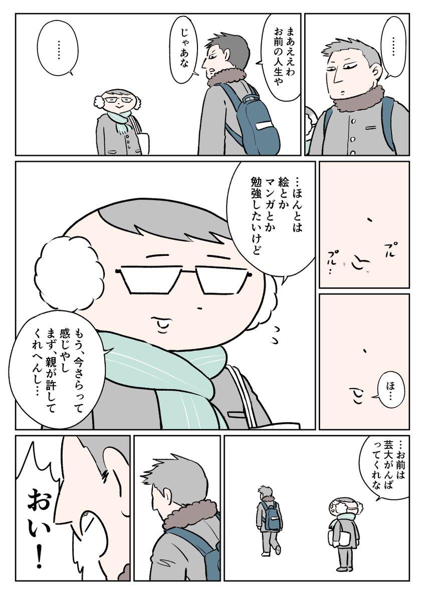 「ええ子に見られることが取り柄」な男の子が、友達の言葉で生まれ変わる!!