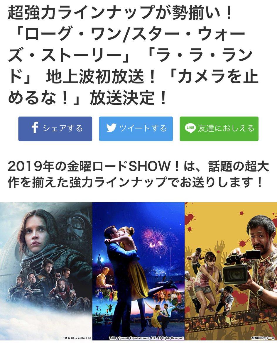 papiko's photo on 金曜ロードショー