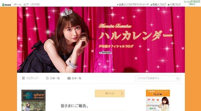 人気声優・戸松遥さんが入籍を報告!お相手は「一般の方」と自身のブログで発表 #戸松遥 Photo