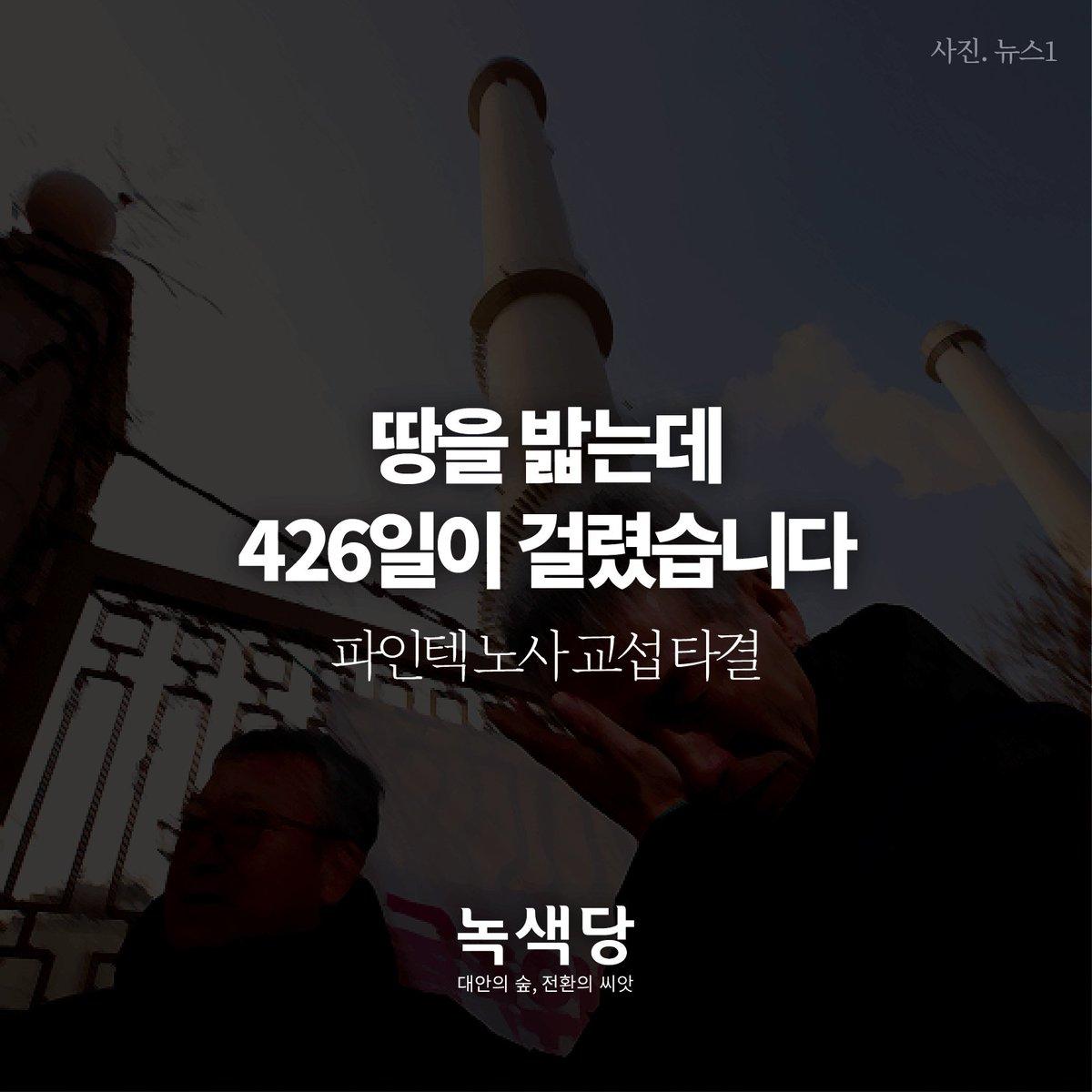 녹색당's photo on 박준호