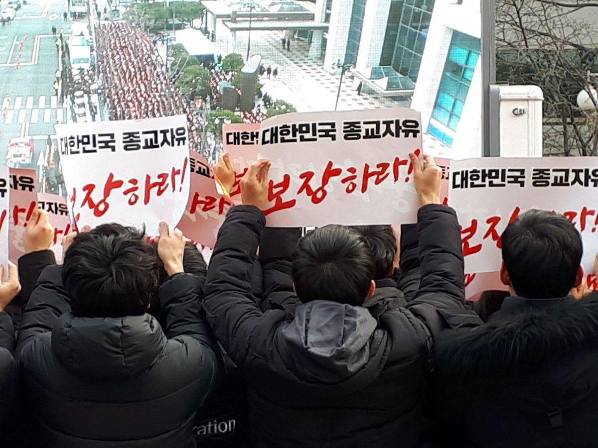 김현수's photo on 한기총규탄대회