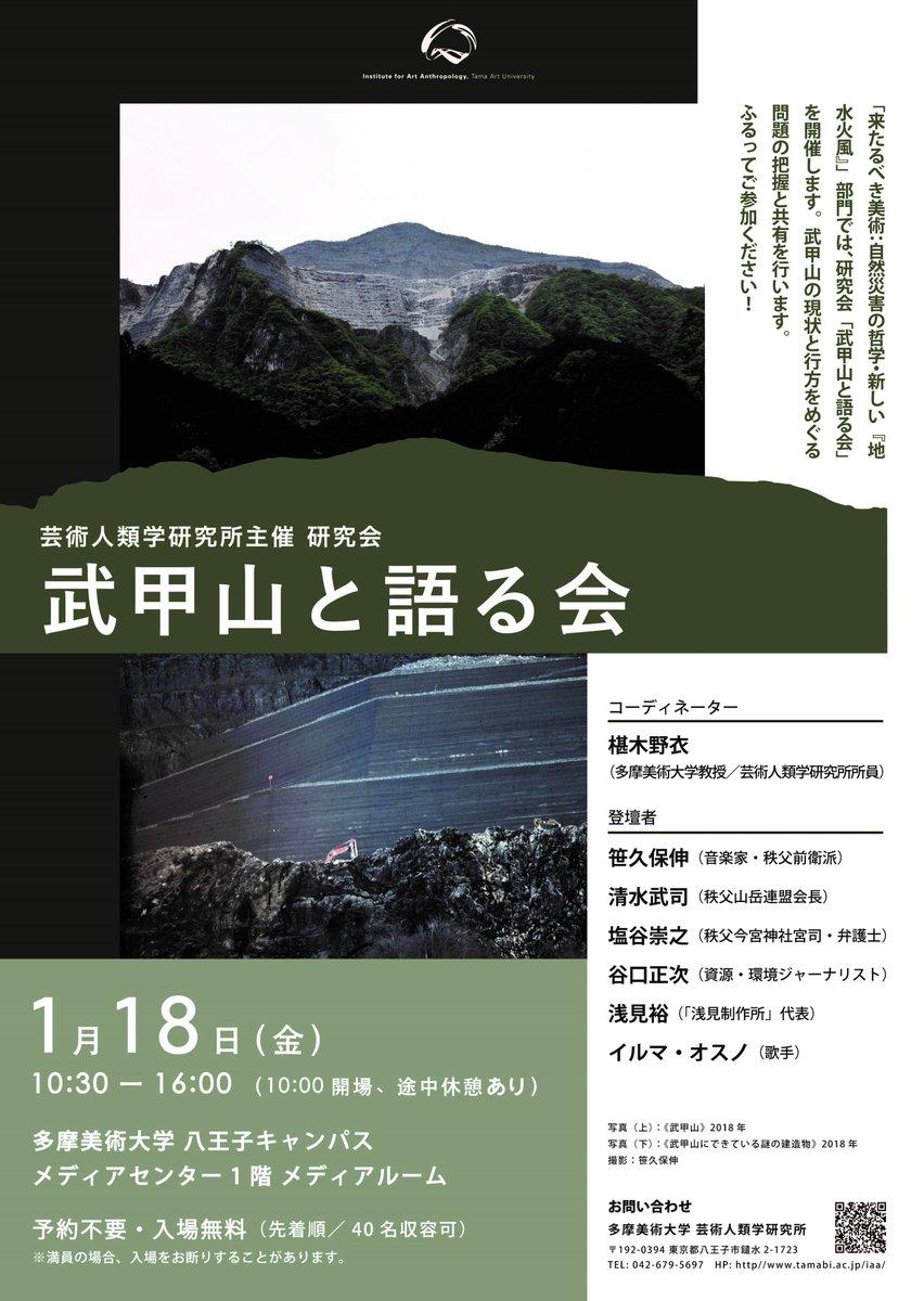 RT @IAA_Tamabi: 「武甲山と語る会」フライヤーができました。ぜひご覧ください。当日お待ちしております。#来たるべき美術 #椹木野衣 #武甲山 https://t.co/yWA9cOvp2t