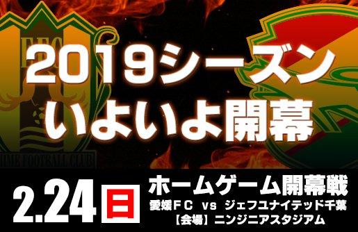 愛媛FC's photo on 開幕カード決定