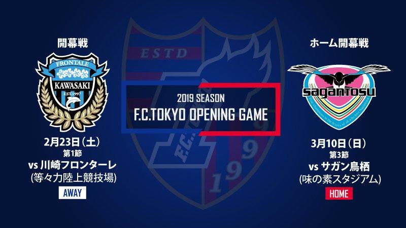 FC東京【公式】🔜2/23(A)川崎戦's photo on 開幕カード決定