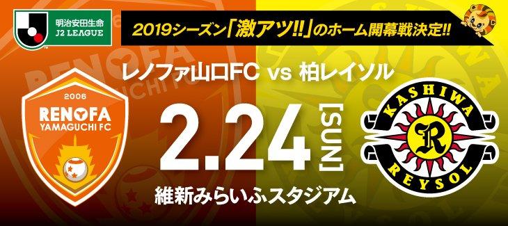 レノファ山口FC's photo on 開幕カード決定