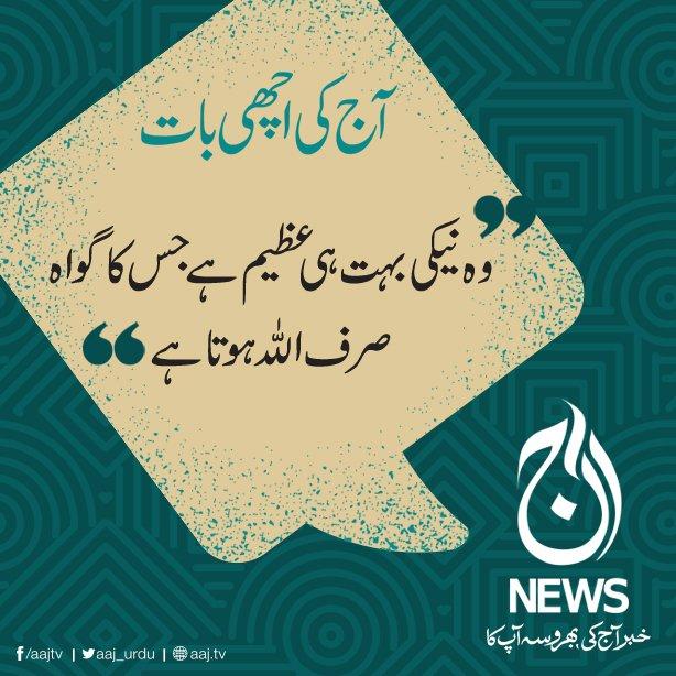 Aaj News Urdu's photo on #JummahMubarak