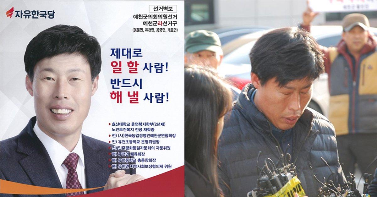한국일보's photo on 군의원 잘못