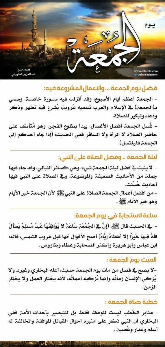 RT @zedniy: (فائدة)  يوم الجمعة .. فضائل وأحكام من كلام الشيخ عبدالعزيز الطريفي @abdulaziztarefe   #الجمعة  🔻 https://t.co/6htpZaWuYY