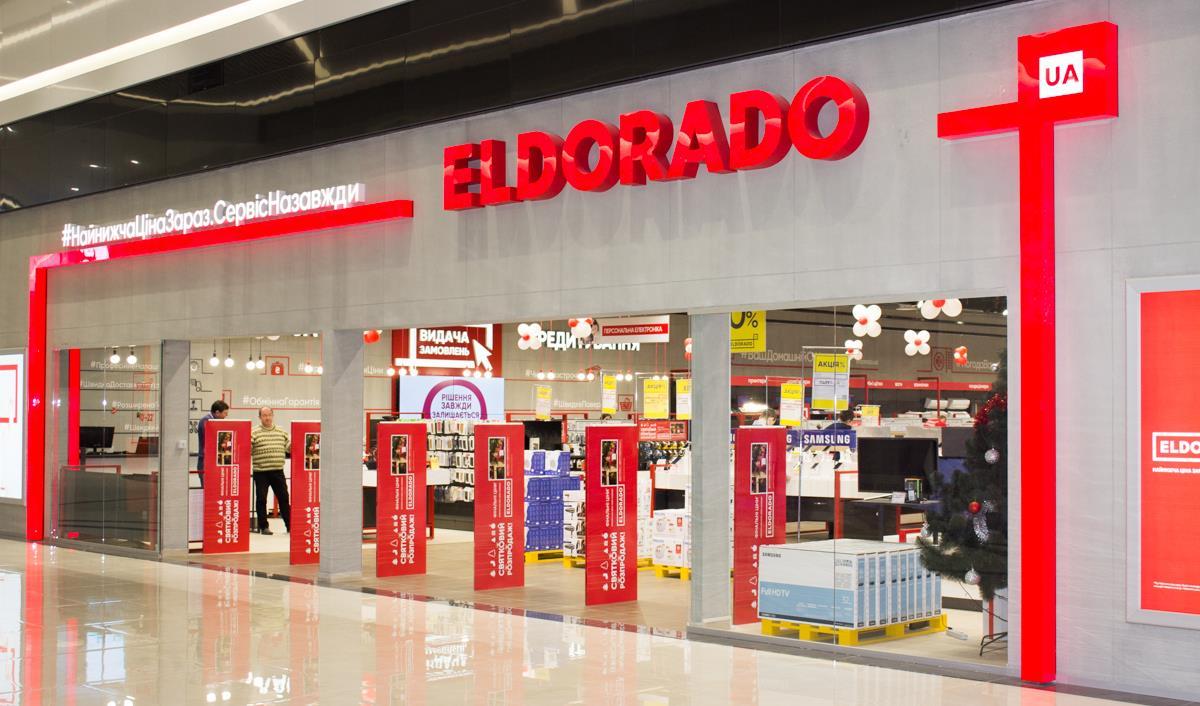 Eldorado UA HR