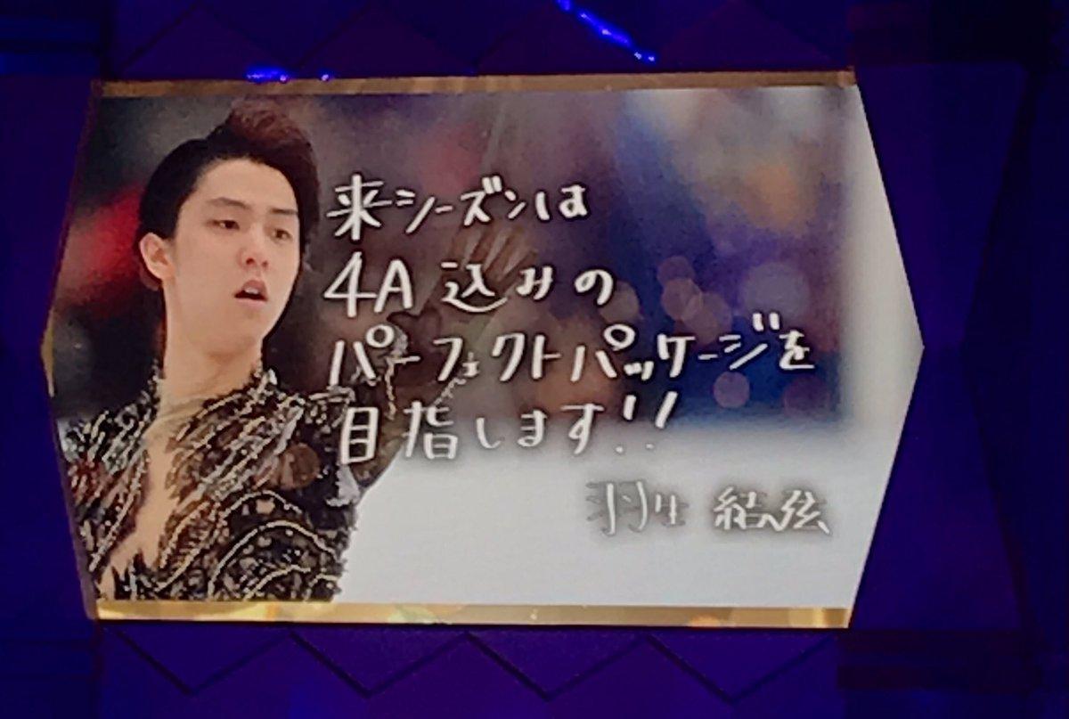 羽生結弦がビッグスポーツ賞(表彰式は欠席、メッセージを寄せ)で来季の目標を宣言した。