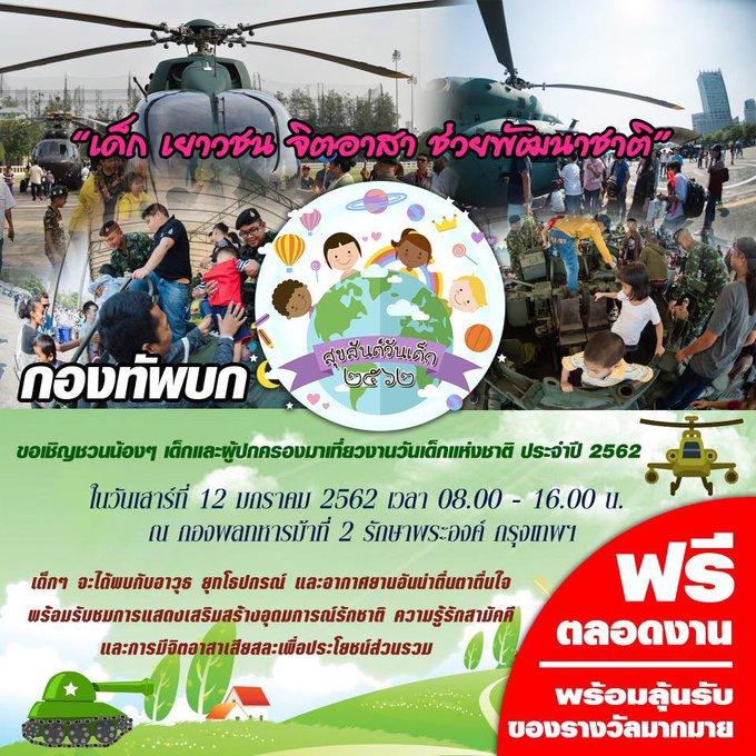กองทัพบก เชิญชวนน้องๆ เด็กและผู้ปกครองมาเที่ยวงานวันเด็กแห่งชาติ ประจำปี 2562 เสาร์ที่ 12 มกราคม 2562 เวลา น. ณ กองพลทหารม้าที่ 2 รักษาพระองค์ กรุงเทพ Photo