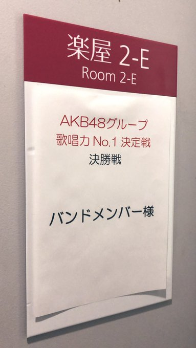 本日赤坂ACTシアターにて、AKB48歌唱力No1決定戦のハウスバンドに参加致します!楽しみます〜!! Photo