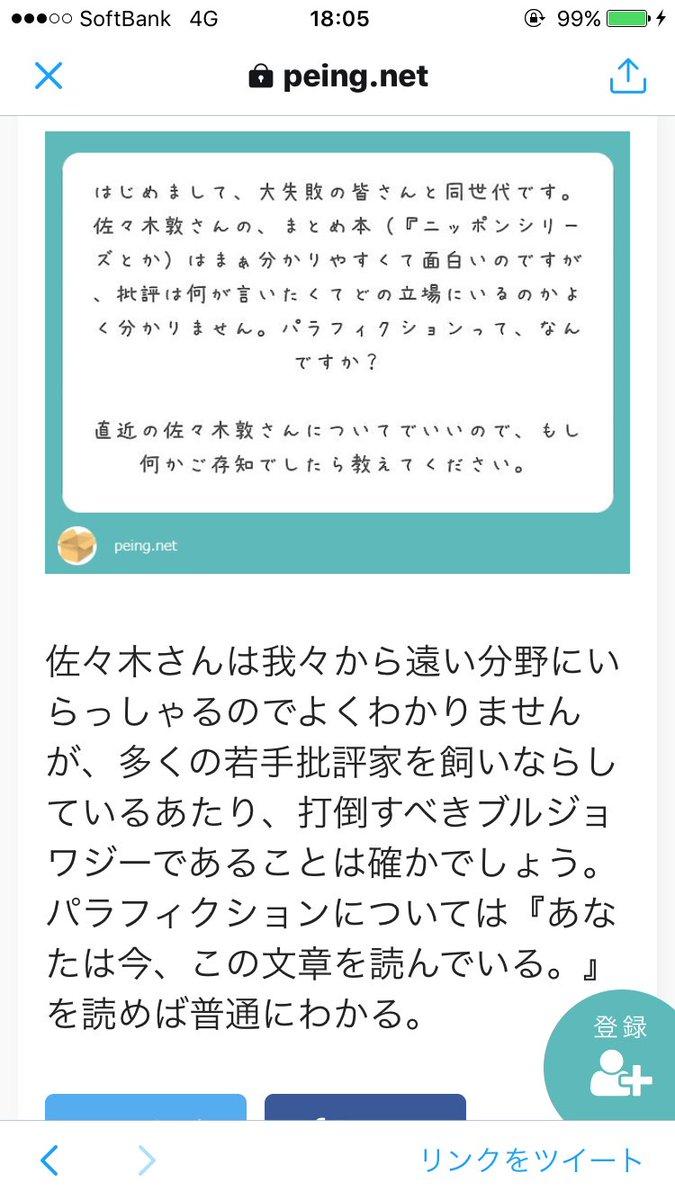 """佐々木敦 on Twitter: """"なんとな..."""